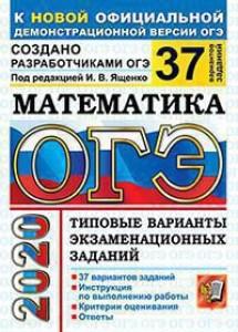 ОГЭ 2020 Математика Типовые варианты экзаменационных заданий 37 вариантов Пособие Высоцкий ИР