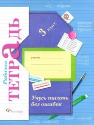 Учусь писать без ошибок 3 класс Начальная школа XXI века Рабочая тетрадь Кузнецова МИ