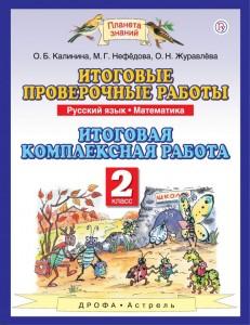 Русский язык Математика Итоговые проверочные работы 2 класс Планета знаний Пособие Калинина ОБ