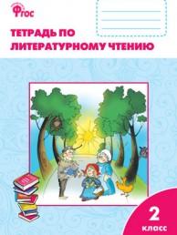 Литературное чтение 2 класс Рабочая тетрадь Кутявина СВ 6+