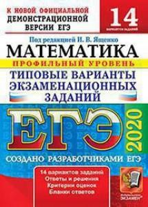 ЕГЭ 2020 Математика Типовые варианты экзаменационных заданий 14 вариантов Профильный уровень Пособие Ященко ИВ