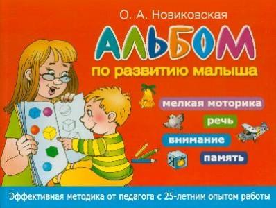 Альбом по развитию малыша Мелкая моторика речь внимание память Пособие Новиковская ОА 0+