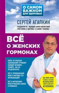 Все о женских гормонах Книга Агапкин Сергей 16+