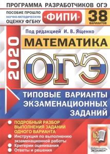 ОГЭ 2020 Математика Типовые варианты экзаменационных заданий 38 вариантов Пособие Высоцкий ИР