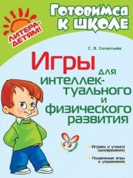 Готовимся к школе Игры для интеллектуального и физического развития Пособие Силантьева