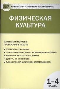 КИМ Физическая культура Входные и итоговые проверочные работы 1-4 Класс Пособие Верхлин