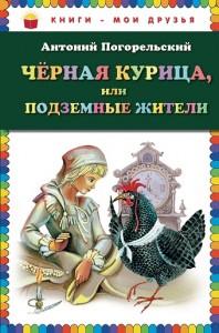 Черная курица или подземные жители Книга Погорельский Антоний 0+