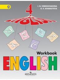 Английский язык 4 класс Рабочая тетрадь Верещагина ИН 0+