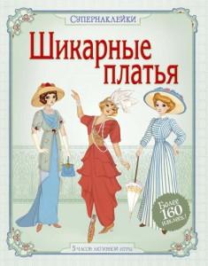 Шикарные платья Супернаклейки Книга Боун Эмили 0+