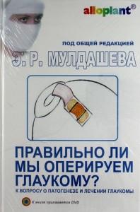 Правильно ли мы оперируем глаукому + DVD Книга Мулдашев