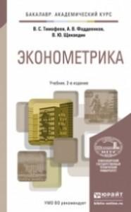 Эконометрика учебник Тимофеев