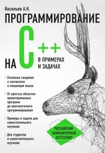 Программирование на С++ в примерах Книга Васильев А 12+