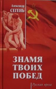 Знамя твоих побед Книга Сегень Александр 16+