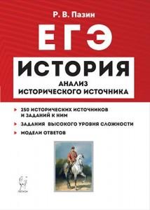 ЕГЭ История Анализ исторического источника 10-11 классы Пособие Пазин РВ