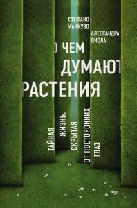 О чем думают растения Книга Манкузо Стефано 12+