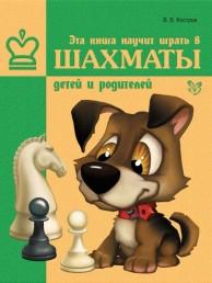 Эта книга научит играть в шахматы детей и родителей Книга Костров Всеволод 6+