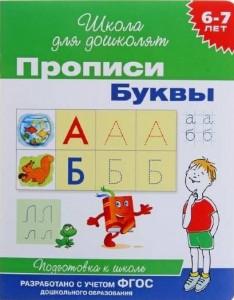 Прописи Буквы 6-7 лет Школа для дошколят Прописи Беляева ТИ 6+