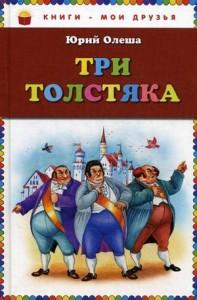 Три толстяка Книга Олеша Юрий 0+