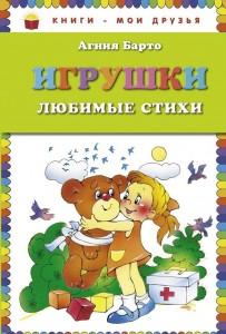 Игрушки Любимые стихи Книга Барто Агния 0+