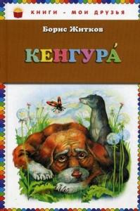 Кенгура Книга Житков Борис 0+