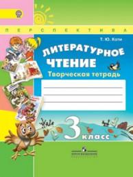 Литературное чтение Творческая тетрадь 3 класс Перспектива Пособие Коти ТЮ 0+