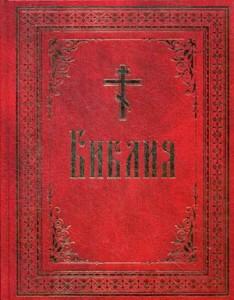 Библия или книга священного писания ветхого и нового завета Книга Сушин
