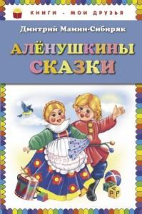 Аленушкины сказки Книга Мамин-Сибиряк Дмитрий 0+