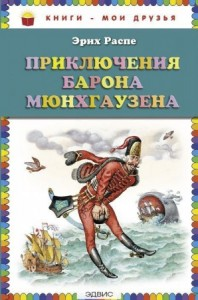 Приключения Барона Мюнхгаузена Книга Распе Эрих 0+
