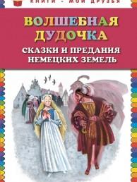 Волшебная дудочка Сказки и предания немецких земель Книга Прокофьева 0+
