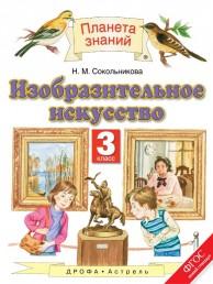 Изобразительное искусство 3 класс Планета знаний Учебник Сокольникова НМ