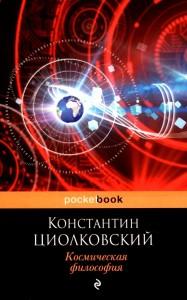 Космическая философия Книга Циолковский Константин 16+