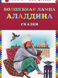 Волшебная лампа Аладдина Сказки Книга Карпова В 0+