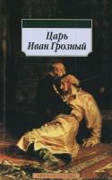 Царь Иван Грозный Книга
