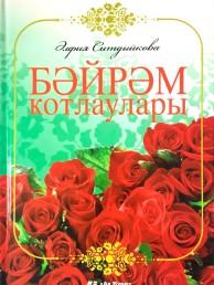Праздничные поздравления Книга Ситдикова Альфия