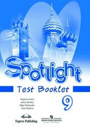 Английский язык Английский в фокусе Контрольные задания 9 класс Учебное пособие Ваулина ЮЕ 6+