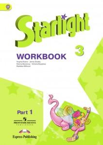 Английский язык Starlight Звездный английский 3 класс Рабочая тетрадь 1-2 часть комплект Баранова КМ 0+