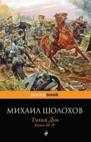 Тихий Дон книга 3-4 Книга Шолохов Михаил 16+