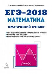 Математика ЕГЭ 2018 10-11 класс Тематический тренинг Учебное пособие Лысенко ФФ