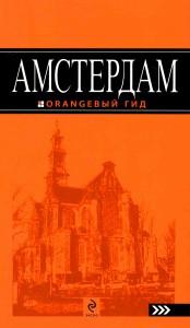 Амстердам оранжевый гид Книга Шигапов