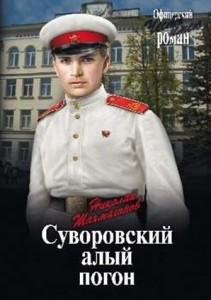 Суворовский алый погон Книга Шахмагонов Николай 12+