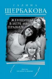Женщины в игре без правил Книга Щербакова