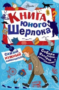 Книга юного Шерлока Книга Росс Стюарт 12+