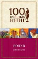 Волхв Книга Фаулз Джон 16+