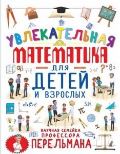 Увлекательная математика для детей и взрослых Книга Талер М