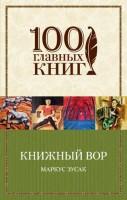 Книжный вор Книга Зусак Маркус 16+