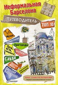Неформальная Барселона Путеводитель топ 10 Книга Белоконева