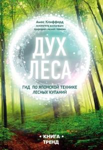 Дух леса Гид по японской технике лесных купаний Книга Клиффорд Амос 16+