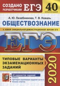 ЕГЭ 2020 Обществознание Типовые варианты экзаменационных заданий 40 вариантов заданий Пособие Лазебникова АЮ