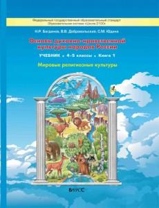 Основы духовно-нравственной культуры народов России 4-5 Класс учебник в 2 частях Комплект Богданов