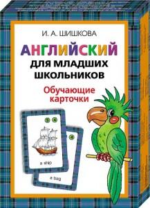 Английский для младших школьников Обучающие карточки Пособие Шишкова ИА 6+
